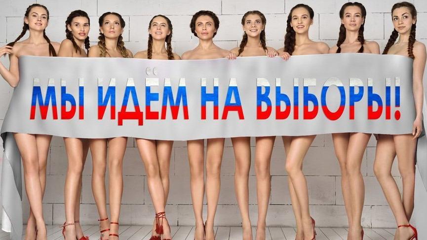 Rus politikacının eşinden 'çıplak çağrı'