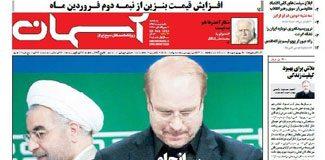 İran'da 6 günlük gazete kapatıldı