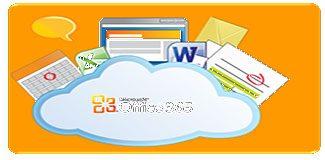 Office 365 abonelerine 1 TB ücretsiz!