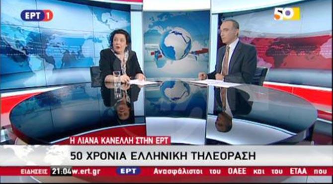 Yunanistan'da anarşistler canlı yayını bastı