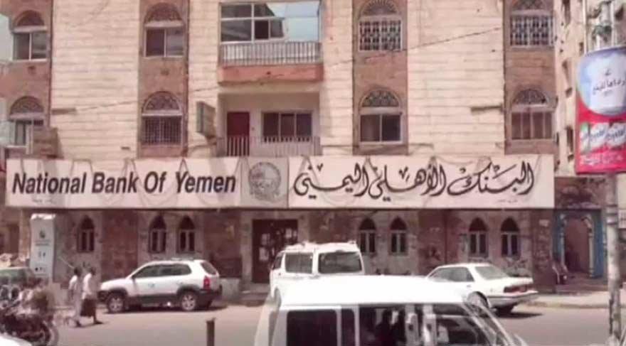 Yemen'de bankalar kapatıldı