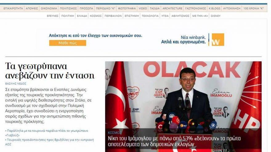 Son dakika… Uluslararası ajanslar, gazeteler ve televizyonlar İstanbul seçimini dünyaya böyle duyurdu