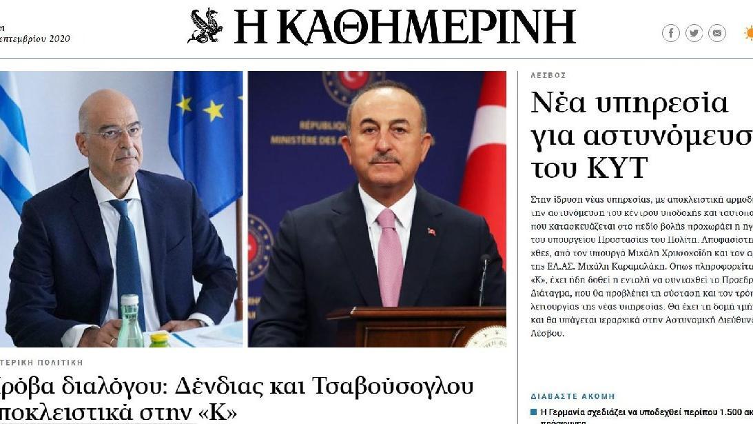 Doğu Akdeniz gerilimi: Çavuşoğlu, Yunan gazetede yazdı