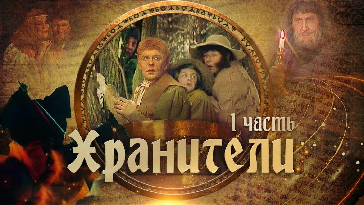 Yüzüklerin Efendisi'nin Sovyet versiyonu 30 yıl sonra ortaya çıktı